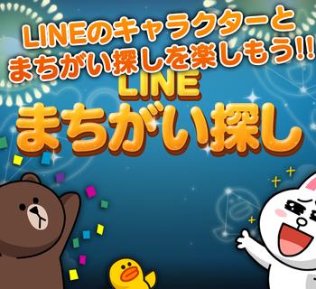 """LINEゲーム、LINEキャラで""""まちがい探し""""をする新タイトル「LINE まちがい探し」をリリース!"""