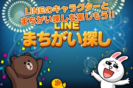 """LINEゲーム、LINEキャラで""""まちがい探し""""をする新タイトル「LINE まちがい探し」をリリース!1"""