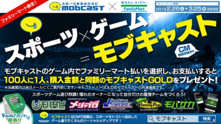 モブキャストとファミマがコラボ! 仮想通貨「モブキャストGOLD」をプレゼントするキャンペーンを実施