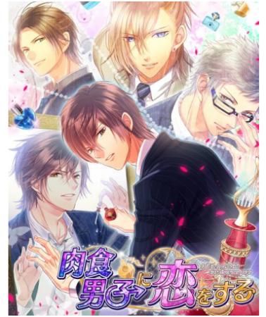 恋愛ゲームレーベル「epicaria」、GREEにて第一弾タイトル「肉食男子に恋をする」を提供開始