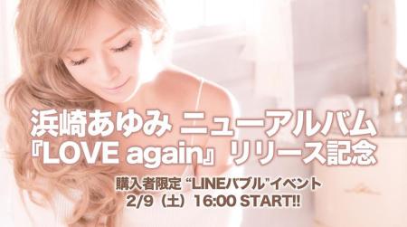 浜崎あゆみ、新譜購入特典としてファンと「LINEバブル」で対戦するイベントを実施