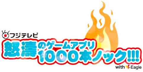 フジテレビの「怒涛のゲームアプリ1000本ノック!!!」、アプリの累計ダウンロード数が500万件を突破!1