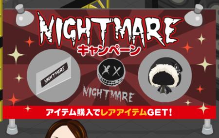 ヴィジュアル系バンド「NIGHTMARE」の仮想アイテムがアメーバピグに登場!1