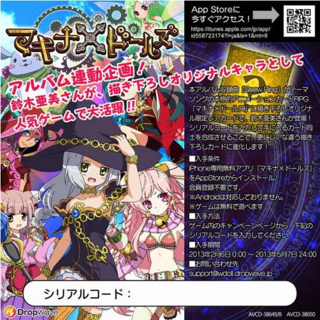 iOS向けゲームアプリ「マキナ×ドール」、2/6より「マキナ×ドールズ」,鈴木亜美さんとのタイアップを実施1