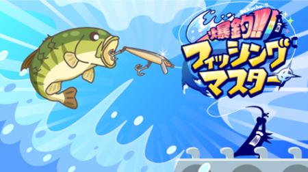 ワンオブゼム、mobcastにてソーシャルゲーム配信を決定 第一弾タイトル「爆釣!!フィッシングマスター」の事前登録受付を開始2