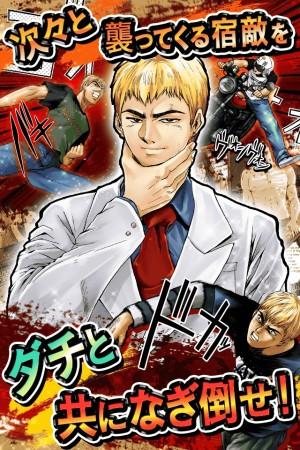 GREEとgumi、人気コミック作品「GTO」「湘南純愛組!」初のソーシャルゲーム 「GTO × 湘南純愛組! -フルスロットル-」を提供開始2