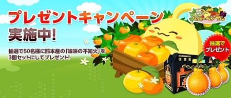 ソーシャル農園シミュレーションゲーム「ハッピーベジフル」、熊本県産の「味咲の不知火」がもらえるキャンペーンを実施