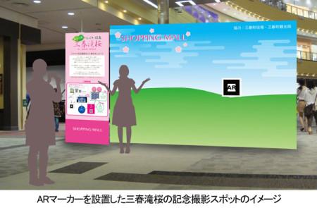 日比谷花壇、福島の三春滝桜と一緒に記念撮影できるARスポットを提供2
