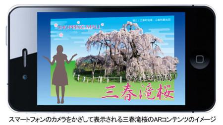 日比谷花壇、福島の三春滝桜と一緒に記念撮影できるARスポットを提供1