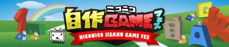 ニコ動、ゲームコンテスト「ニコニコ自作ゲームフェス」を開催 「ニコニコ超会議2」にて授賞式も実施