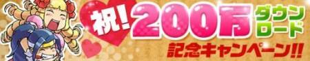 ガンホーのスマホ向けアクションパズルRPG「ケリ姫スイーツ」、200万ダウンロード突破!2