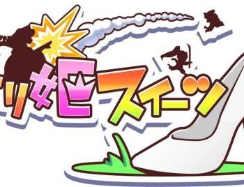 ガンホーのアクションパズルRPG「ケリ姫スイーツ」、日本国内にて1100万ダウンロードを突破