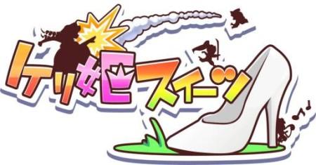 ガンホーのスマホ向けアクションパズルRPG「ケリ姫スイーツ」、200万ダウンロード突破!1