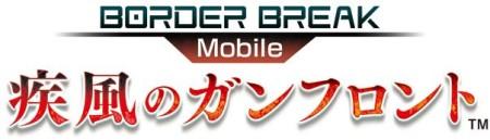 セガの人気アーケードゲーム「ボーダーブレイク」がスマホ向けゲーム化! セガネットワークスカード育成RPG「ボーダーブレイク mobile –疾風のガンフロント-」を提供決定