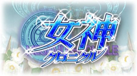 スマホ向けソーシャルゲーム「マジモン」×「女神クロニクル」両タイトルで得するクロスキャンペーン実施中!1