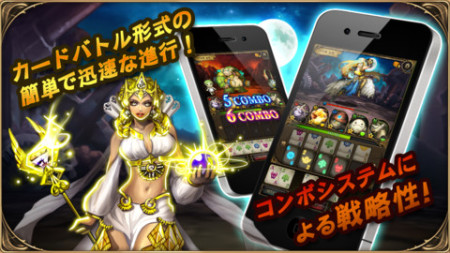 GREE、ポーカートRPGを融合した新作ソーシャルゲーム「Poker Creature」をリリース2