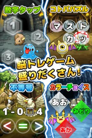 遊べば遊ぶほど頭が良くなる?! 芸者東京エンターテインメント、iOS向け脳トレ×ソーシャルゲーム「脳トレクエスト」をリリース!3