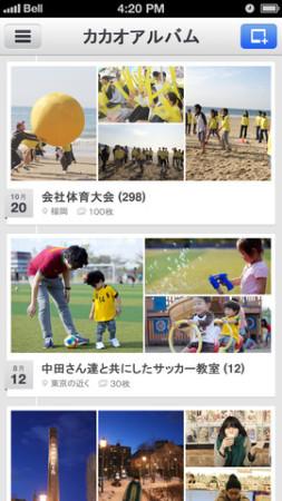 カカオトーク、友達と写真を共有できるアルバムアプリ「カカオアルバム」をリリース1