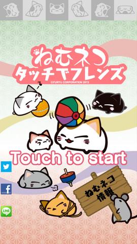 プライズ→ゲームな逆展開 フリュー、iOS向けゲームアプリ「ねむネコ タッチでフレンズ」をリリース1