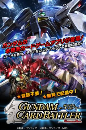 バンダイナムコゲームス、ガンダムのスマホ向けカードゲームアプリ「ガンダムカードバトラー」をリリース!1