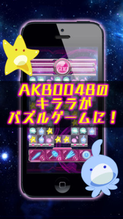 ハートビットとサテライト、アニメ「AKB0048」のiOS向けパズル「AKB0048キララパズルゲーム」をリリース2