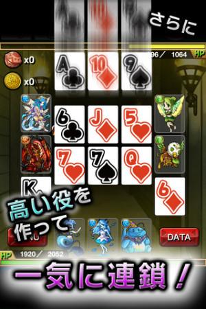 サイバード、iOS向けポーカー&RPGアプリ「ポーカー&ダンジョンズ」をリリース3
