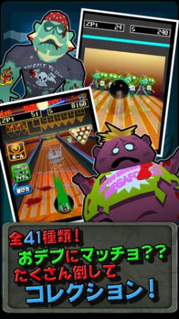 コロプラ、スマホ向けゾンビ&ボーリングゲーム「ボウリングゾンビ!」のiOS版をリリース2