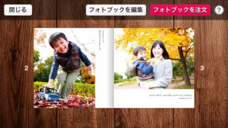 mixi、新規事業第3弾として毎月1冊無料でフォトブックが作れるサービス「nanoha」をリリース3