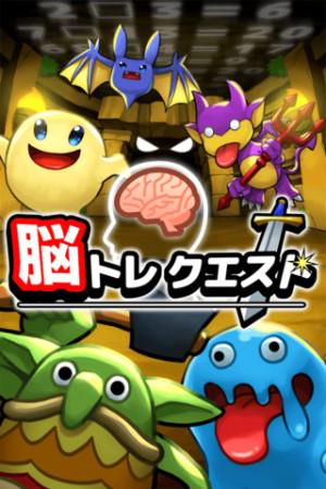 遊べば遊ぶほど頭が良くなる?! 芸者東京エンターテインメント、iOS向け脳トレ×ソーシャルゲーム「脳トレクエスト」をリリース!1
