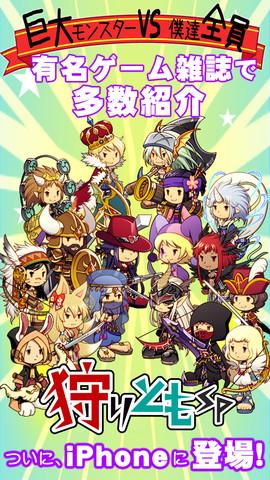 ゲームポット、ソーシャルRPG「狩りとも」のiOSネイティブアプリ版「狩りともSP」をリリース1