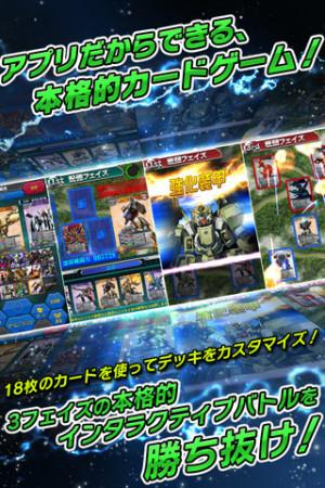 バンダイナムコゲームス、ガンダムのスマホ向けカードゲームアプリ「ガンダムカードバトラー」をリリース!2