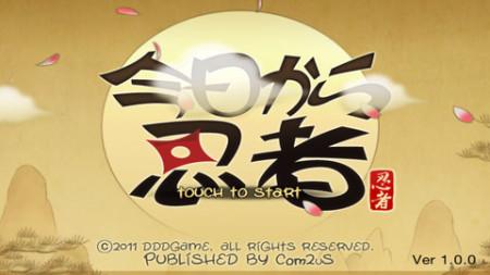 夢は忍者王! COM2US JAPAN、iOS向け新感覚アーケード&アクションゲーム「今日から忍者」をリリース1