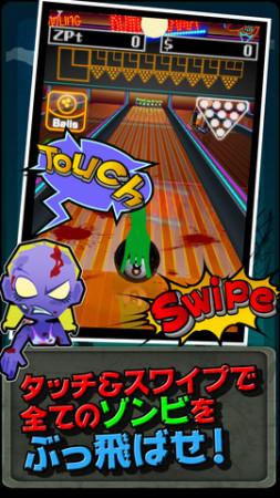 コロプラ、スマホ向けゾンビ&ボーリングゲーム「ボウリングゾンビ!」のiOS版をリリース3