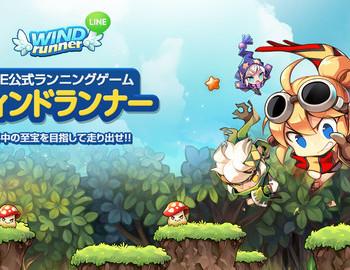 LINEゲーム、ラインニングアドベンチャー「LINE ウィンドランナー」をリリース