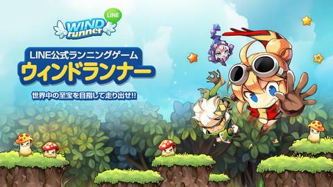 LINEゲーム、ラインニングアドベンチャー「LINE ウィンドランナー」をリリース1