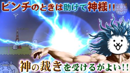 スマホ向けディフェンスゲーム「にゃんこ大戦争」、300万ダウンロード突破!1