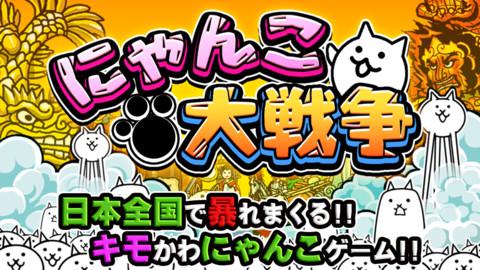 PONOSのスマホ向けディフェンスゲーム「にゃんこ大戦争」、200万ダウンロード突破!1