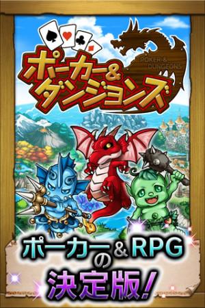 サイバード、iOS向けポーカー&RPGアプリ「ポーカー&ダンジョンズ」をリリース1
