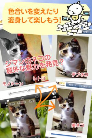 C4メディア、猫写真SNS「ネコジマン」対応のiOS向けカメラアプリ「ネコジマンカメラ」をリリース3