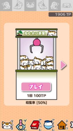 プライズ→ゲームな逆展開 フリュー、iOS向けゲームアプリ「ねむネコ タッチでフレンズ」をリリース3