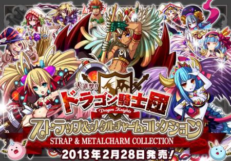 gloops、ソーシャルゲーム「大進撃!!ドラゴン騎士団」のキャラクターグッズを販売開始!1