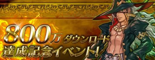ガンホーのスマホ向けパズルRPG「パズル&ドラゴンズ」、800万ダウンロードを突破1