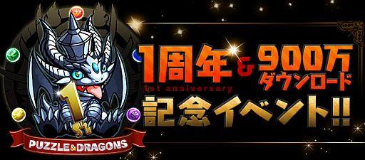 ガンホーのスマホ向けパズルRPG「パズル&ドラゴンズ」、900万ダウンロード突破! 初のオフラインイベント開催やグッズ通販サイトのオープンも1