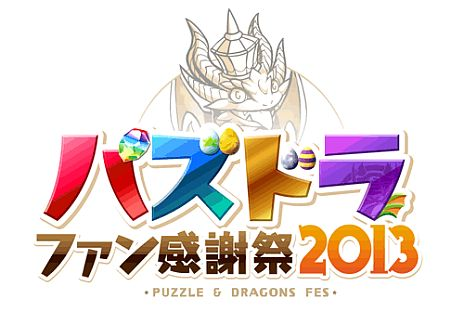 ガンホーのスマホ向けパズルRPG「パズル&ドラゴンズ」、900万ダウンロード突破! 初のオフラインイベント開催やグッズ通販サイトのオープンも2