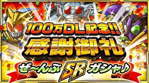 バンダイナムコゲームスのスマホ向けソーシャルゲームアプリ「仮面ライダー ライダバウト!」、100万ダウンロード突破1