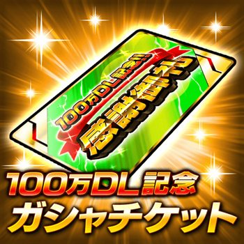 バンダイナムコゲームスのスマホ向けソーシャルゲームアプリ「仮面ライダー ライダバウト!」、100万ダウンロード突破2