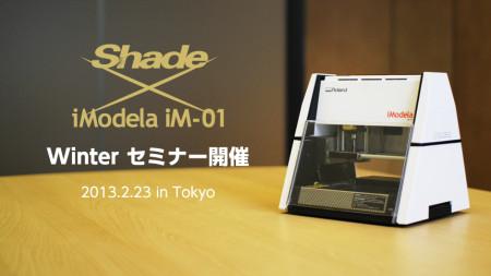 ローランド ディー. ジー.とイーフロンティア、2/23に「Shade+iModelaセミナー」を開催