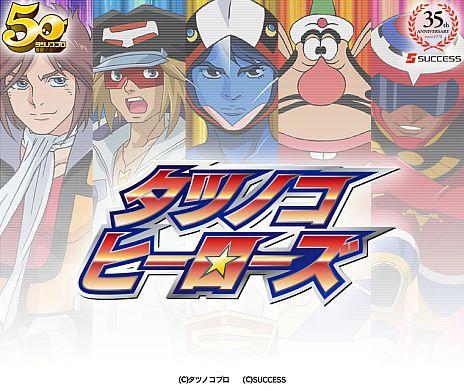 サクセス、Yahoo! Mobageにて歴代タツノコ作品のキャラが登場するカードバトルゲーム「タツノコヒーローズ」を提供開始!1