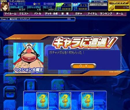 サクセス、Yahoo! Mobageにて歴代タツノコ作品のキャラが登場するカードバトルゲーム「タツノコヒーローズ」を提供開始!2