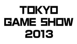 CESAと日経BP、9/19〜9/22に「東京ゲームショウ2013」を開催 今回のテーマは「GAMEは進化し続ける。」ジャンルの増設や新イベントもあり